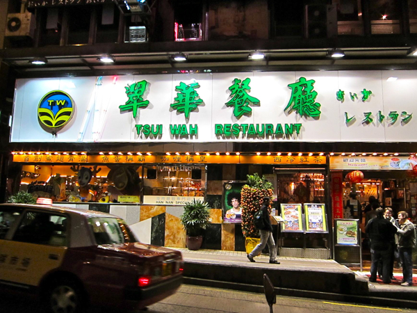 tsui wah Hong kong restaurant operators tsui wah holdings and fairwood holdings  posted improved interim results for the six months ended.