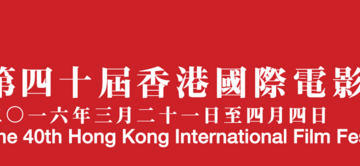 Hong Kong International Film Festival Society Celebrates 40th Anniversary