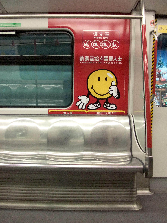 Hong_Kong_MTR_Priority_Seats